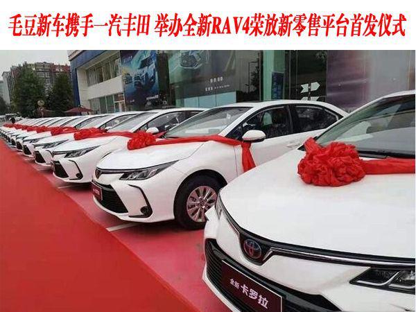 毛豆新車攜手一汽豐田 舉辦全新RAV4榮放新零售平臺首發儀式