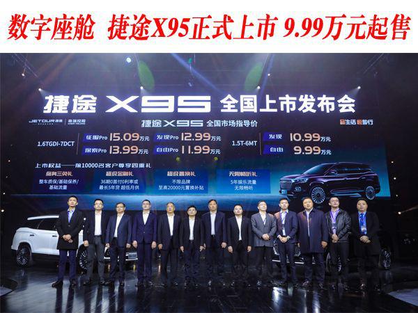 數字座艙,捷途X95正式上市,9.99萬元起售