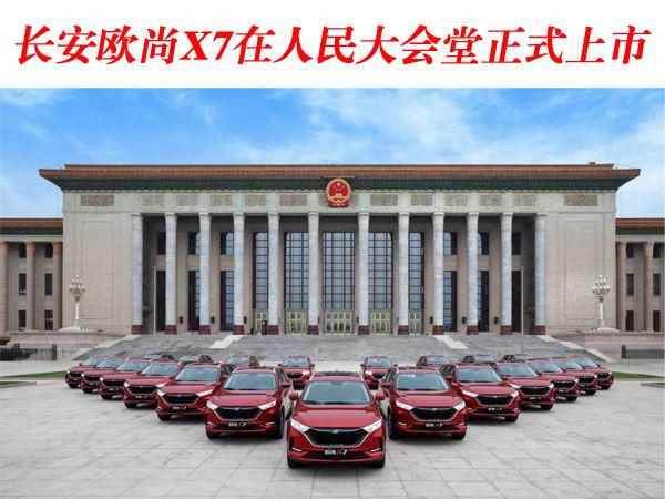 長安歐尚X7在人民大會堂正式上市 指導價為7.77-11.77萬