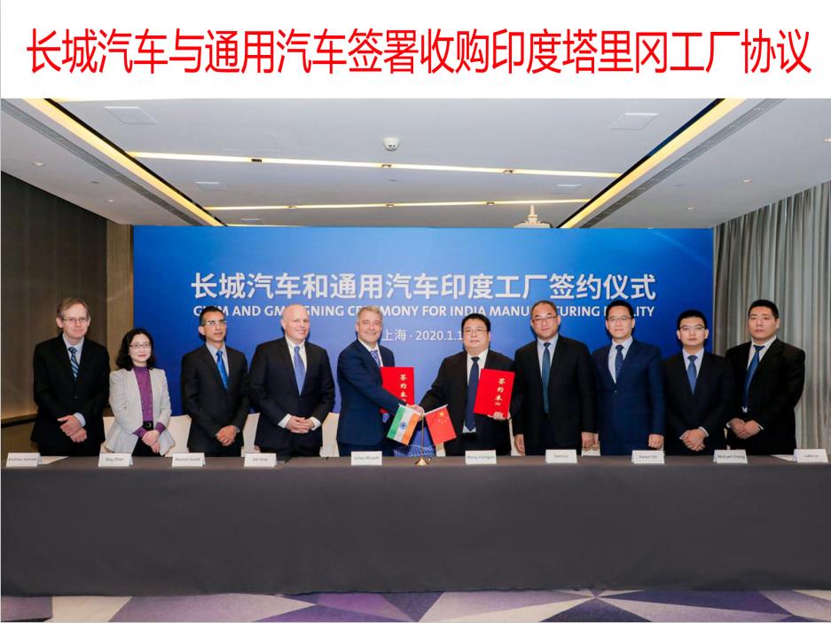 長城汽車與通用汽車簽署收購印度塔里岡工廠協議