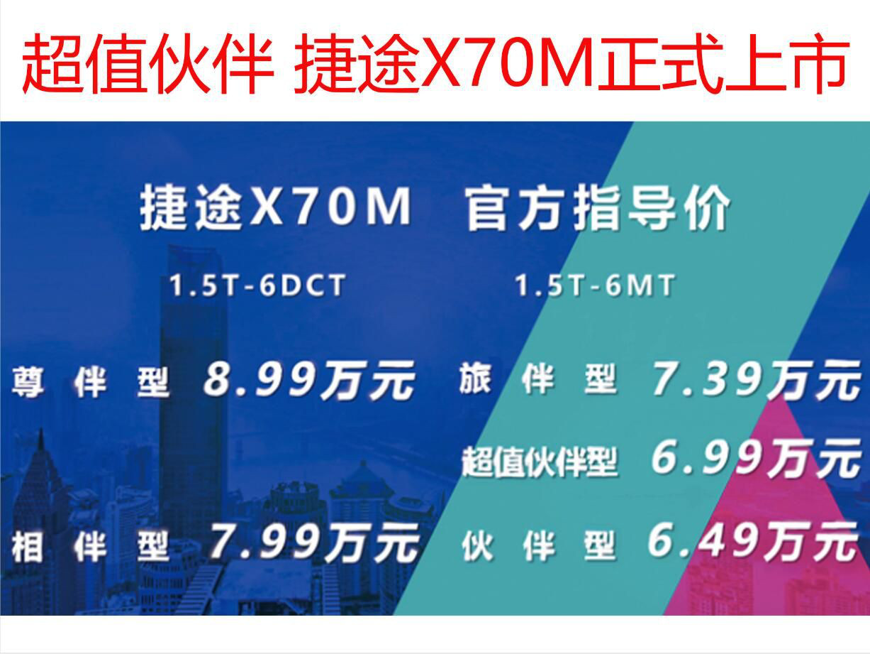 超值伙伴 捷途X70M正式上市