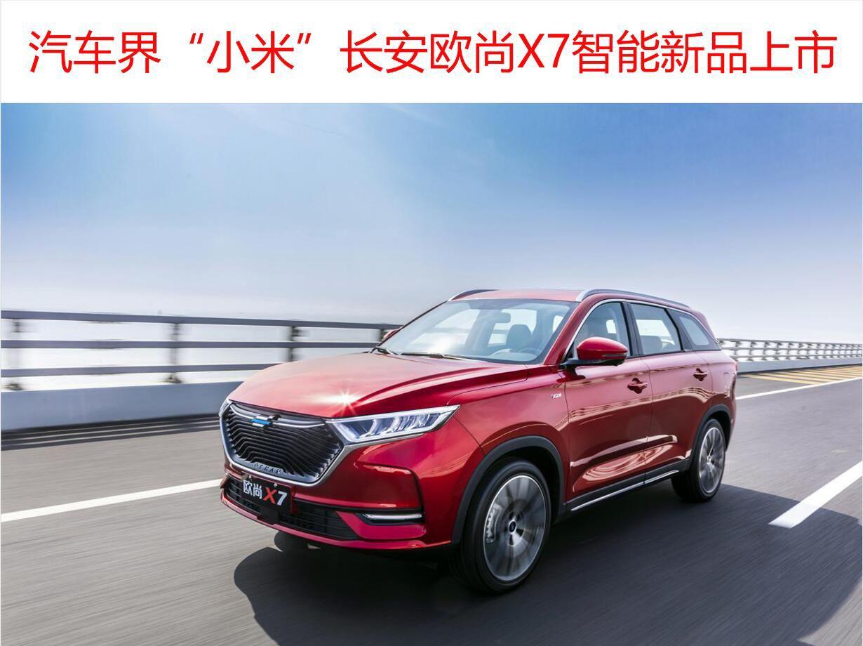 """汽车界""""小米""""长安欧尚X7智能新品上市"""
