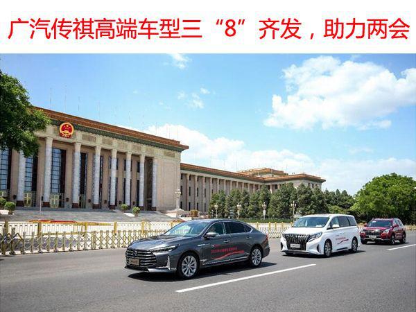 """广汽传祺高端车型三""""8""""齐发,助力两会"""