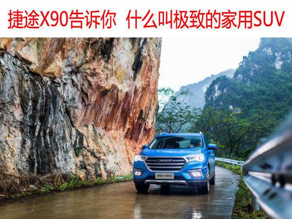 捷途X90告诉你,什么叫极致的家用SUV