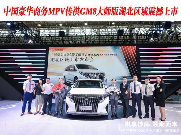 中国豪华商务MPV传祺GM8大师版湖北区域震撼上市