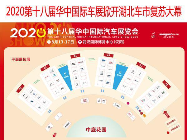 2020第十八届华中国际车展掀开湖北车市复苏大幕