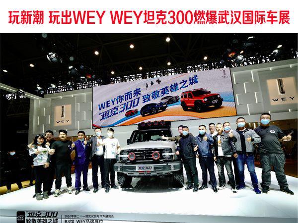 玩新潮 玩出WEY WEY坦克300燃爆武汉国际车展
