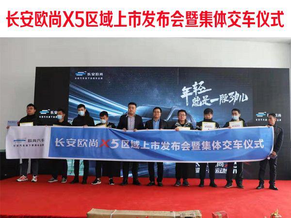 长安欧尚X5区域上市发布会暨集体交车仪式