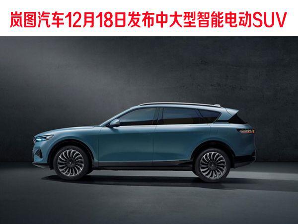岚图汽车12月18日发布中大型智能电动SUV