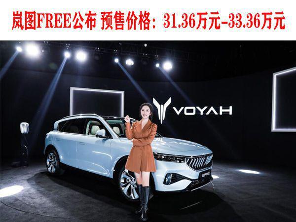 岚图FREE公布预售价格:31.36万元-33.36万元