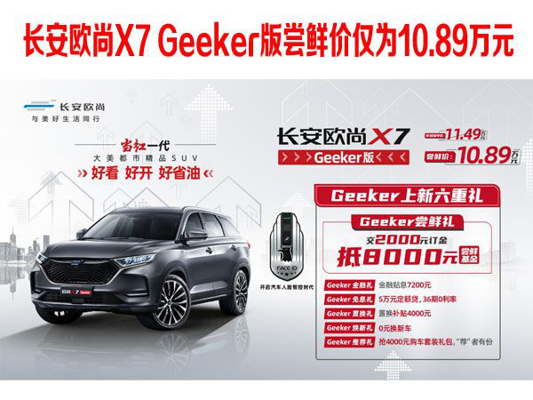 长安欧尚X7 Geeker版尝鲜价仅为10.89万元