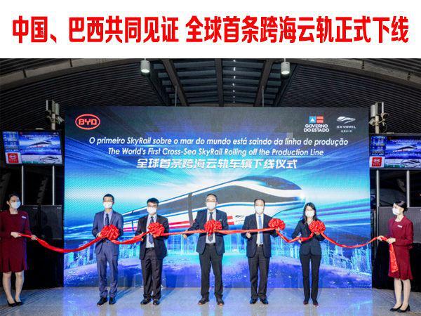 中国、巴西共同见证 全球首条跨海云轨正式下线