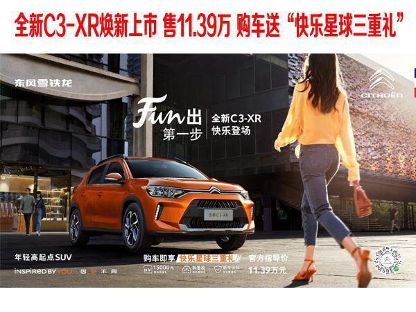 """全新C3-XR焕新上市 售11.39万 购车送""""快乐星球三重礼"""""""