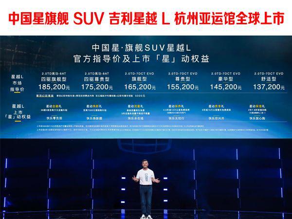 中国星旗舰 SUV 吉利星越 L 杭州亚运馆全球上市