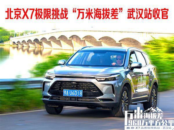 """真金不怕火炼 北京X7极限挑战""""万米海拔差""""武汉站收官"""