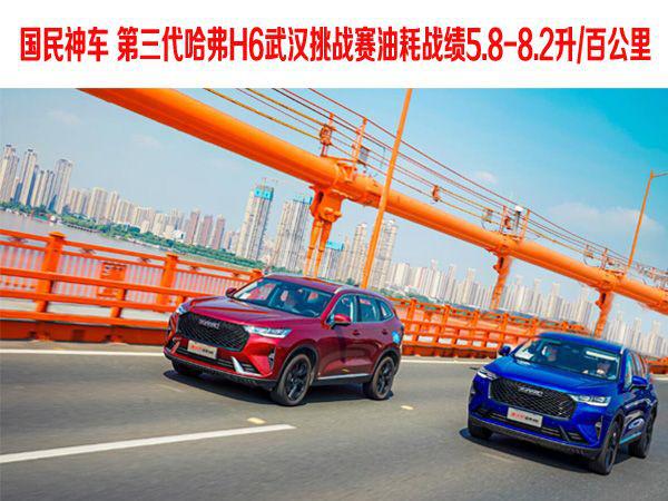 国民神车 第三代哈弗H6武汉挑战赛油耗战绩5.8-8.2升/百公里
