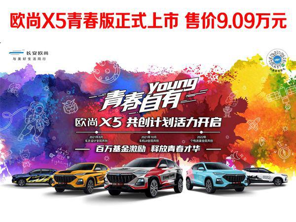 """""""高颜值潮流SUV""""来了 欧尚X5青春版正式上市 售价9.09万元"""