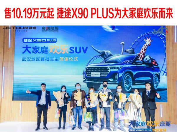 售10.19万元起 捷途X90 PLUS为大家庭欢乐而来