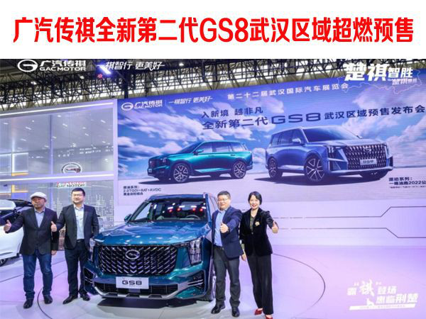 广汽传祺全新第二代GS8武汉区域超燃预售