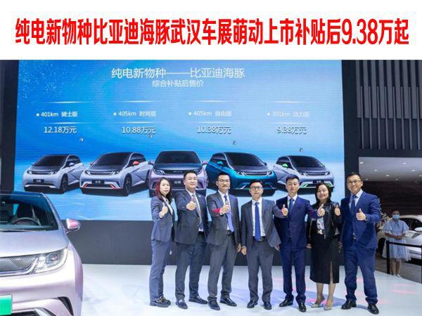 纯电新物种比亚迪海豚武汉车展萌动上市补贴后9.38万起