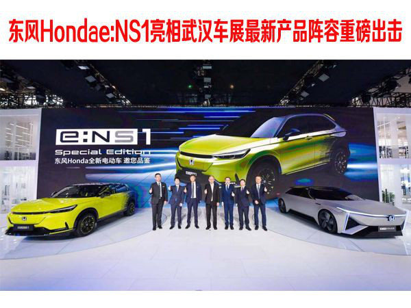 东风Hondae:NS1亮相武汉车展最新产品阵容重磅出击