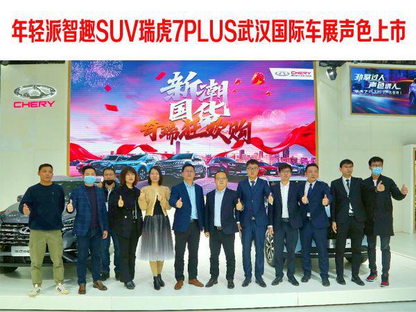 年轻派智趣SUV瑞虎7PLUS武汉国际车展声色上市