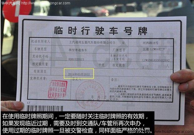 新车临时牌照期间只贴了一个强制保险标志能上路吗图片