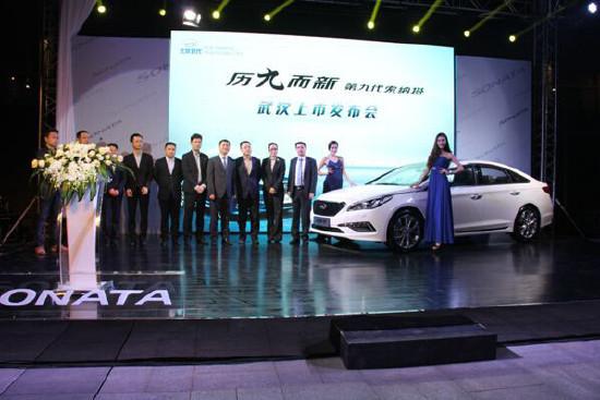 [新车]历九而新 北京现代第九代索纳塔武汉上市