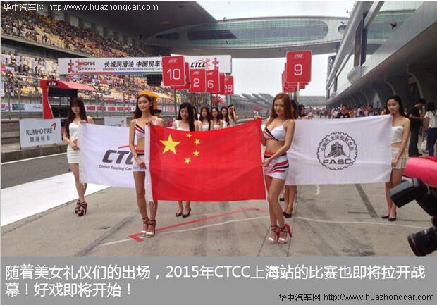 冠军驾到!东风本田思域再次称雄ctcc上海站!