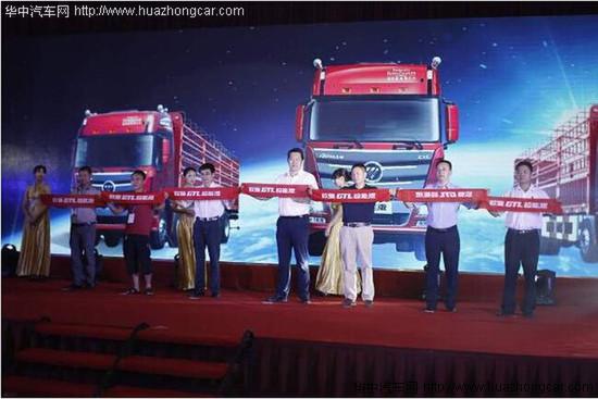 [新车]欧曼GTL超能版载货车在南昌打响全国上市第一枪