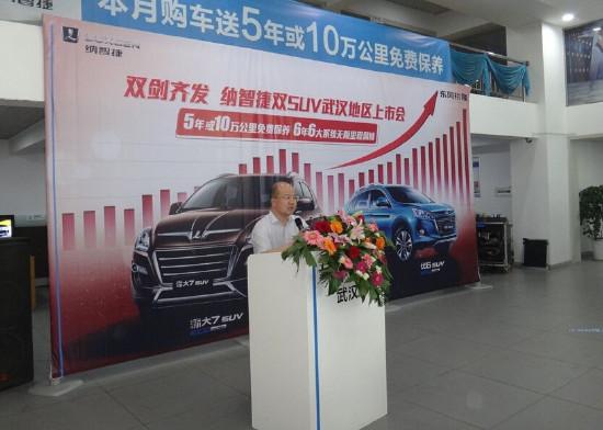 [新车]纳智捷双SUV武汉华麒汽车生活馆隆重上市