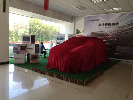 [新车]东南DX7武汉上市发布会圆满成功