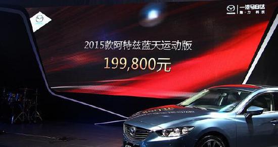 [新车]2015款阿特兹售17.98万起 2.5L车型20万内