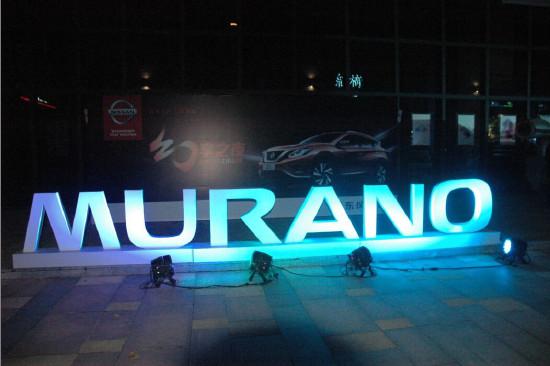 [新车]东风日产全新MURANO楼兰武汉上市售价23.88万元-37.98万元
