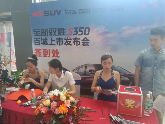 [新车]4G SUV全新驭胜S350百城联动上市  售价12.28万起