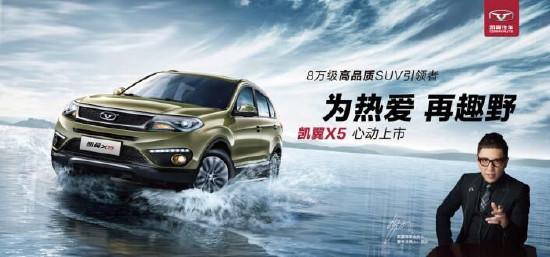 [新车]凯翼X5震撼上市  7.99万元起引领高品质SUV