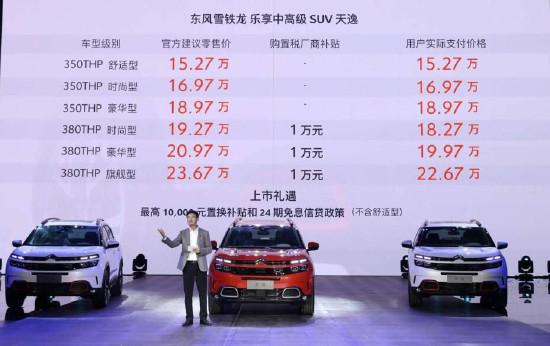 [新车]15.27万-22.67万 东风雪铁龙SUV天逸乐享上市