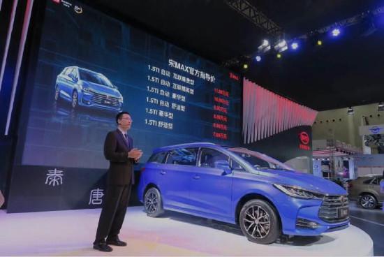 [新车]大美7座车 比亚迪宋MAX武汉车展上市 售价7.99万-11.99万元