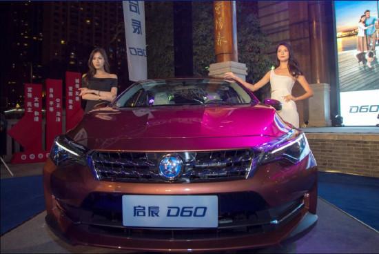 [新车]中级轿车性价比之王全新启辰D60武汉上市售价6.98万元起