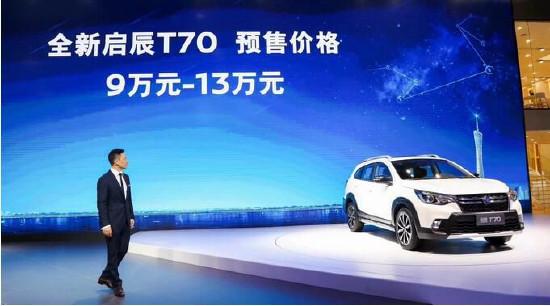 [新车]全新启辰T70亮相2017广州车展 预售价9-13万元