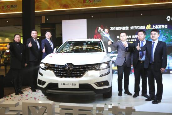 [新车]纵燃绝地,无所不智 2018款科雷傲武汉区域正式上市