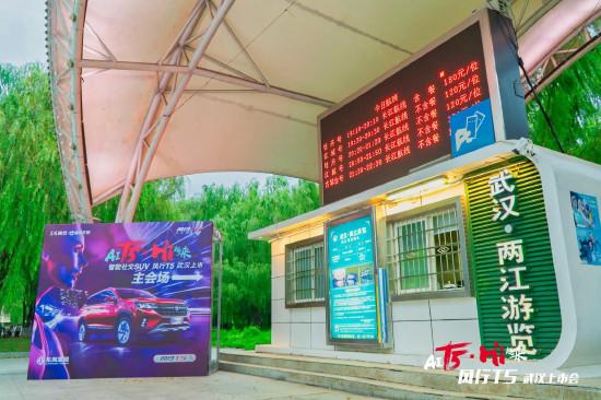 [新车]置身长江看江城 整个武汉嗨起来 风行T5燃情上市