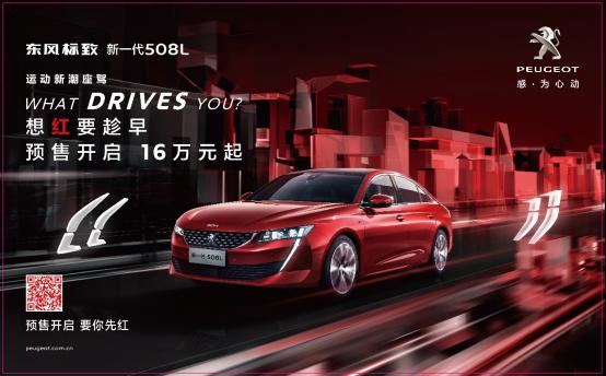 新一代东风标致508l16万元起 预售开启_华中汽车网