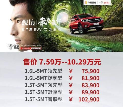 """[新车]7座SUV新""""网红""""华晨雷诺观境上市首日斩获万辆订单"""